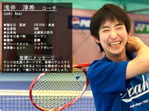 テニススクール・ノア 宝塚校 コーチ 浅井 淳希(あさい じゅんき)