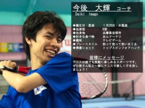 テニススクール・ノア 宝塚校 コーチ 今後 大輝 (いまご だいき)