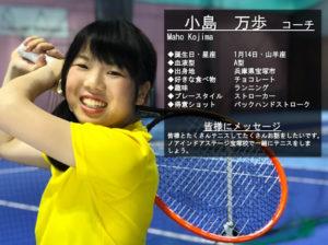 テニススクール・ノア 宝塚校 コーチ 小島 万歩 (こじま まほ)