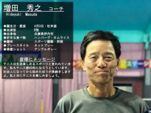 テニススクール・ノア 宝塚校 コーチ 増田 秀之 (ますだ ひでゆき)