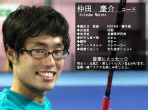 テニススクール・ノア 宝塚校 コーチ 仲田 慶介(なかた けいすけ)