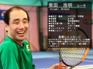 テニススクール・ノア 宝塚校 コーチ 柴田 浩明 (しばた ひろあき)