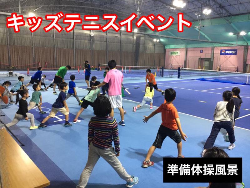 キッズテニスイベント 準備体操風景