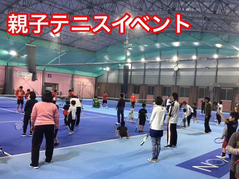 親子テニスイベント