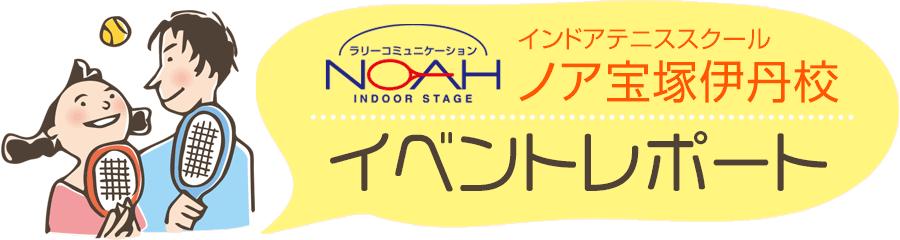宝塚校イベントレポート